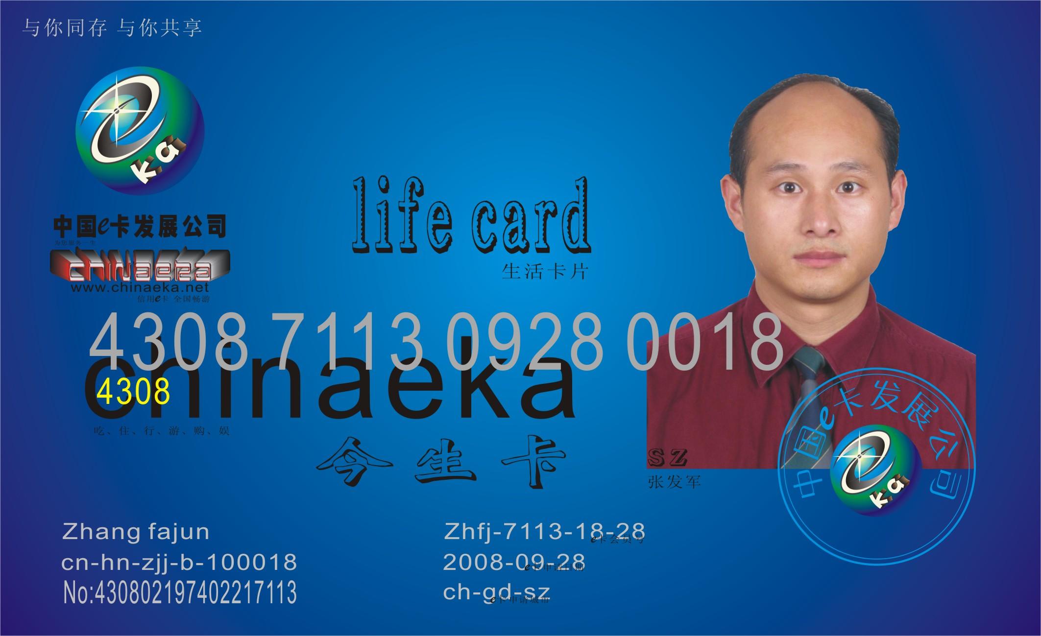 信用e卡-今生卡