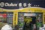 公明志华建筑材料商店