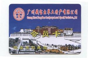 广州藏宝虫草有限公司会员卡